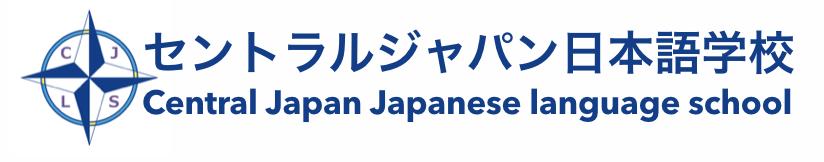 セントラルジャパン日本語学校 Central Japan Japanese Language School