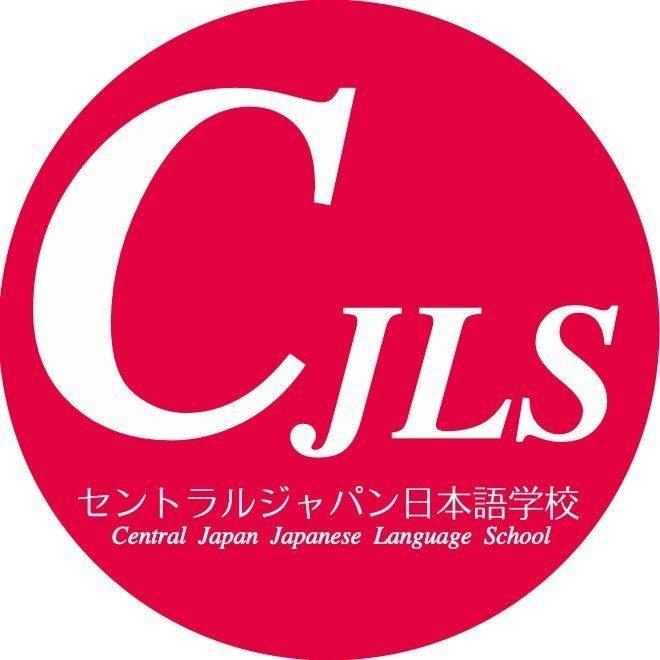セントラルジャパン日本語学校